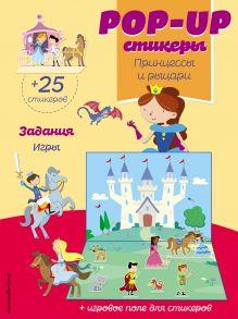 Принцессы и рыцари (+ pop-up наклейки )