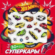 Hot Wheels. Суперкары (+ плакат и 3D наклейки)
