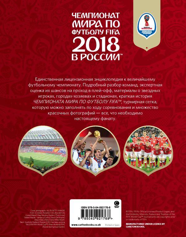 3d3f13d928f2 Книга Чемпионат мира по футболу FIFA 2018 в России™ Официальное ...