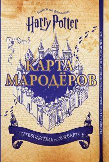 Обложка Гарри Поттер. Карта Мародёров (с волшебной палочкой)