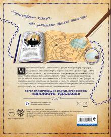 Обложка сзади Гарри Поттер. Карта Мародёров (с волшебной палочкой)