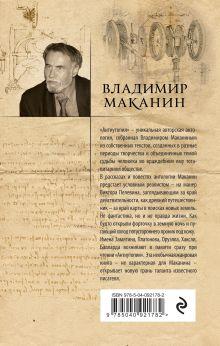 Обложка сзади Антиутопия Владимир Маканин