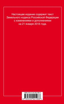 Обложка сзади Земельный кодекс Российской Федерации: текст с посл. изм. на 21 января 2018 г.