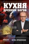 Военная тайна с Игорем Прокопенко. Коллекция