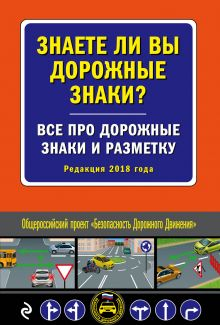 Обложка Знаете ли вы дорожные знаки? Все про дорожные знаки и разметку (Редакция 2018 года)