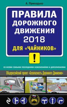 Обложка ПДД 2018 для
