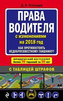 Обложка Права водителя. Как противостоять недобросовестному гаишнику? (с последними изменениями на 2018 год) Д. А. Усольцев