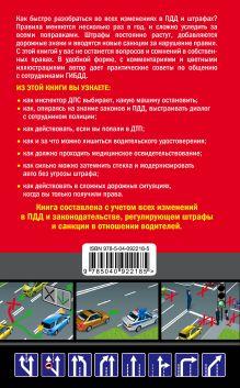Обложка сзади Права водителя. Как противостоять недобросовестному гаишнику? (с последними изменениями на 2018 год) Д. А. Усольцев