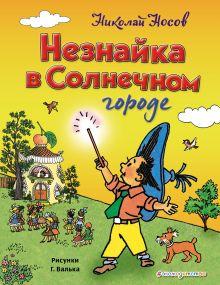 Обложка Незнайка в Солнечном городе (ил. Г. Валька) Николай Носов