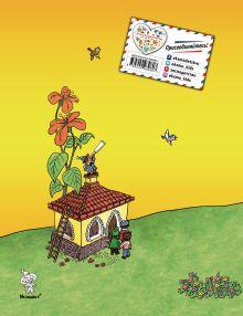 Обложка сзади Незнайка в Солнечном городе (ил. Г. Валька) Николай Носов
