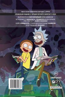 Обложка сзади Рик и Морти. Нужно больше приключений. Книга 2 Кайл Старкс