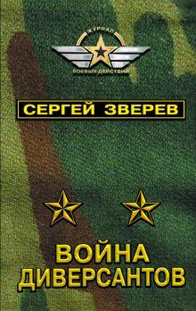 Обложка Война диверсантов Сергей Зверев