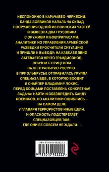 Обложка сзади Война диверсантов Сергей Зверев