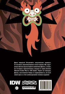 Обложка сзади Самурай Джек. Классические истории Геннди Тартаковски