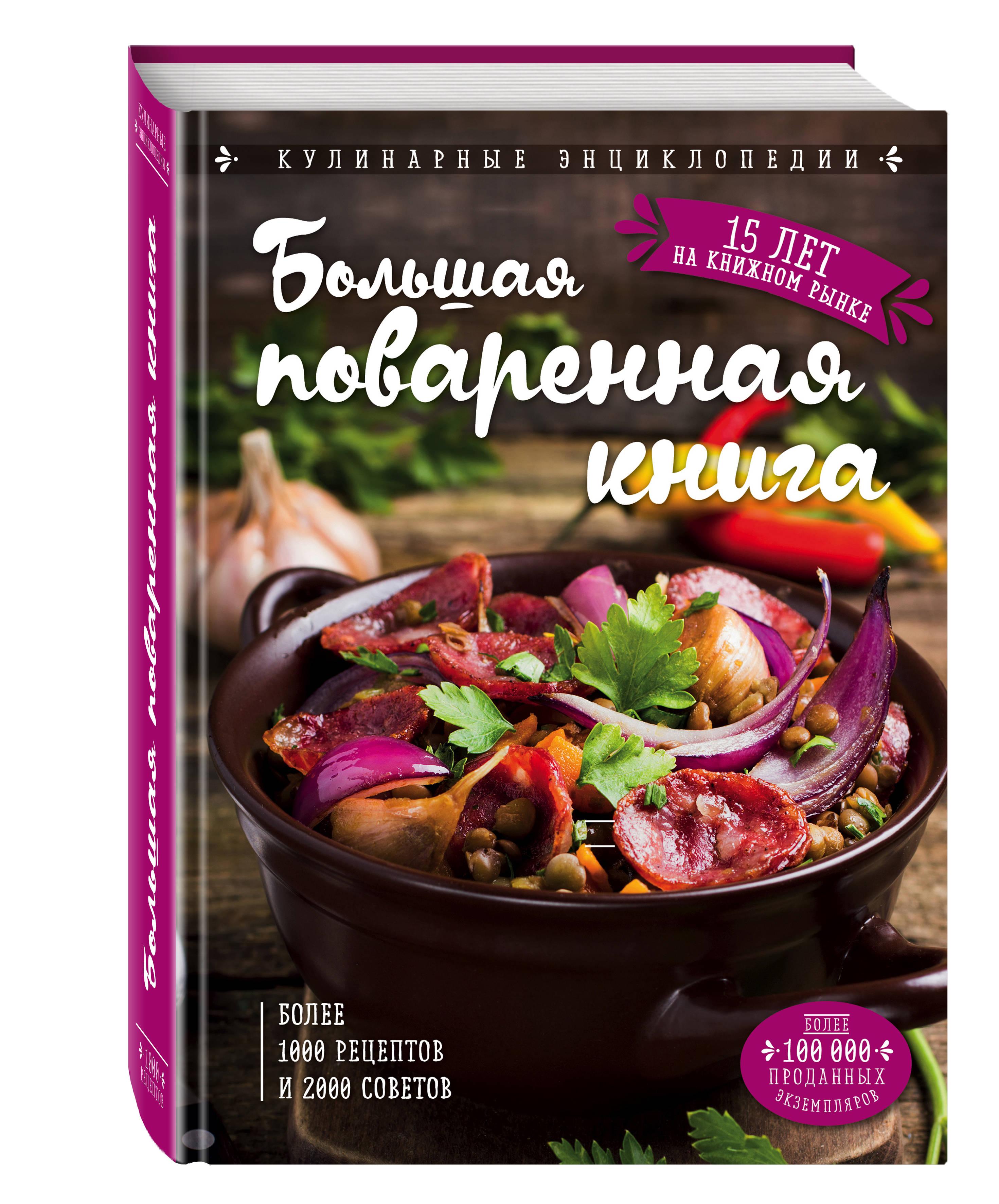 Уварова О. Большая поваренная книга