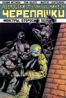Подростки мутанты Ниндзя-Черепашки. Монстры, отбросы и безумцы