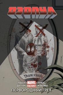 Обложка Дэдпул. Том 6. Первородный Грех Джерри Дагган