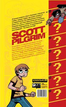Обложка сзади Скотт Пилигрим и его прекрасная маленькая жизнь. Том 1 Брайан Ли О'Мэлли