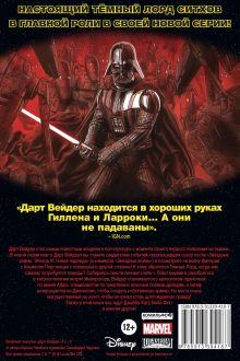 Обложка сзади Звездные Войны. Дарт Вейдер. Том 1. Вейдер Кирон Гиллен