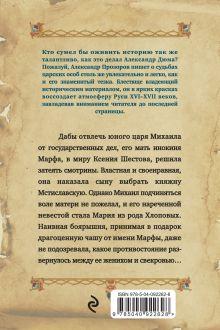 Обложка сзади Государева избранница Александр Прозоров