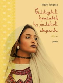 Обложка Белокурый красавец из далекой страны Мария Тахирова