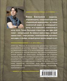 Обложка сзади Вата, или Не все так однозначно Роман Емельянов
