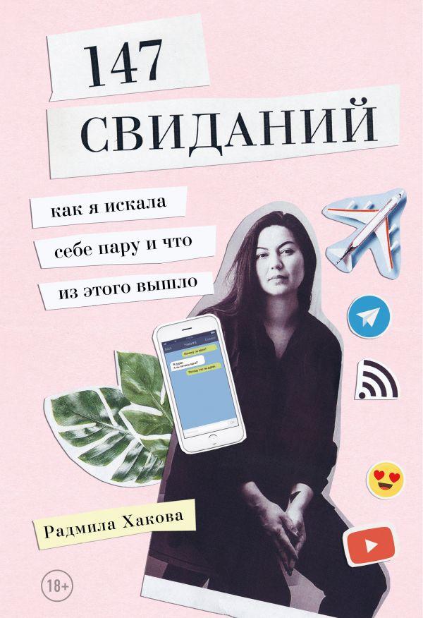 похудей как я читать онлайн