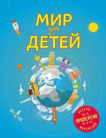 Обложка Мир для детей. 3-е изд. испр. и доп. (от 6 до 12 лет) Андрианова Н.А.