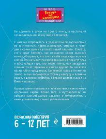 Обложка сзади Мир для детей. 3-е изд. испр. и доп. (от 6 до 12 лет) Андрианова Н.А.
