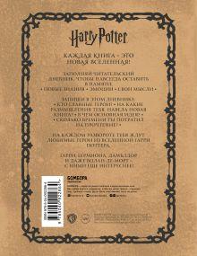Обложка сзади Гарри Поттер. Читательский дневник
