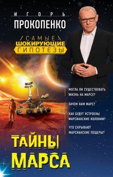Обложка Тайны Марса Игорь Прокопенко