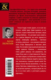 Обложка сзади Ночь всех святых Антон Леонтьев
