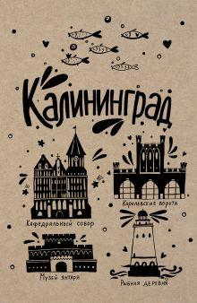 Блокнот. Калининград