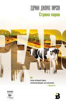 Обложка Страна коров Эдриан Джоунз Пирсон