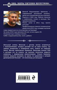 Обложка сзади Гладиатор поневоле Евгений Щепетнов