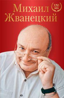 Обложка Михаил Жванецкий. XXI век Михаил Жванецкий