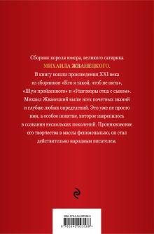 Обложка сзади Михаил Жванецкий. XXI век Михаил Жванецкий