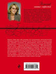 Обложка сзади Мадам Осень Инна Бачинская