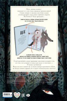 Обложка сзади Раскрой сказку. Интерактивная книга Клотильда Перрен