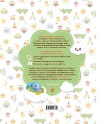 Обложка сзади Первый год Малышарика. Альбом счастливых мгновений (салатовый) + наклейки