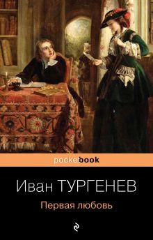 Обложка Первая любовь Иван Тургенев