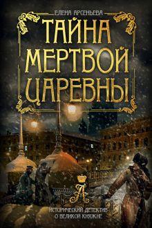 Обложка Тайна мертвой царевны Елена Арсеньева