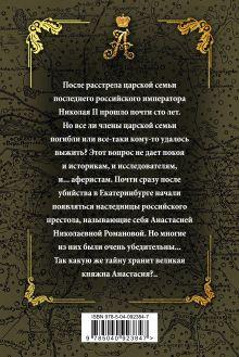 Обложка сзади Тайна мертвой царевны Елена Арсеньева