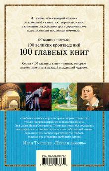 Обложка сзади Первая любовь Иван Тургенев