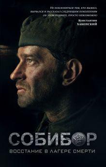 Обложка Собибор: восстание в лагере смерти. Роман