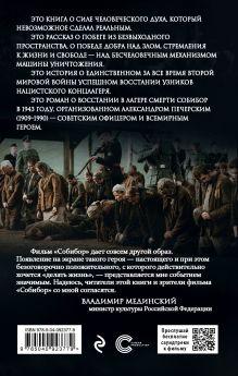 Обложка сзади Собибор: восстание в лагере смерти. Роман