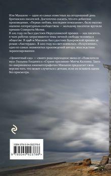 Обложка сзади Цементный сад Иэн Макьюэн
