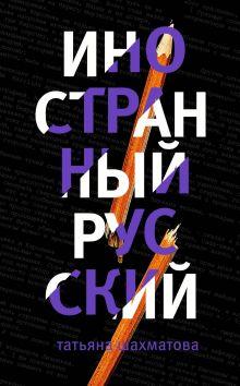 Обложка Иностранный русский Татьяна Шахматова