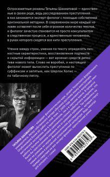 Обложка сзади Иностранный русский Татьяна Шахматова
