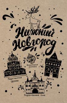Блокнот. Нижний Новгород